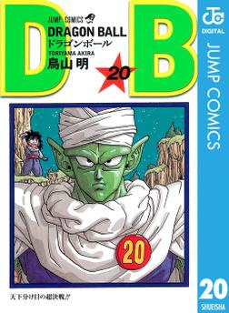 DRAGON BALL モノクロ版 20-電子書籍