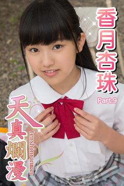 天真爛漫 香月杏珠 Part.09-電子書籍