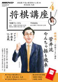 NHK 将棋講座 2019年4月号