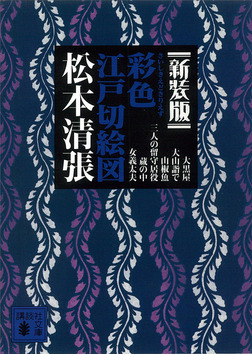 新装版 彩色江戸切絵図-電子書籍