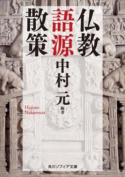 仏教語源散策-電子書籍