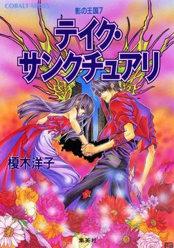 影の王国7 テイク・サンクチュアリ-電子書籍