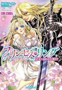 プリンセス・リング 皇子と囚われた姫君-電子書籍