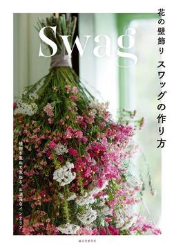 花の壁飾り スワッグの作り方-電子書籍