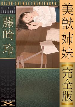 美獣姉妹【完全版】-電子書籍