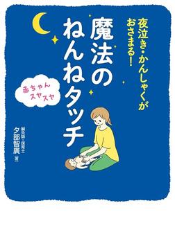 夜泣き・かんしゃくがおさまる! 赤ちゃんスヤスヤ 魔法のねんねタッチ-電子書籍
