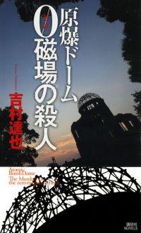 原爆ドーム 0磁場の殺人(講談社ノベルス)
