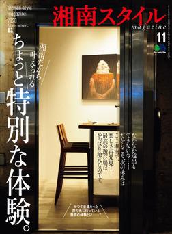 湘南スタイルmagazine 2020年11月号 第83号-電子書籍