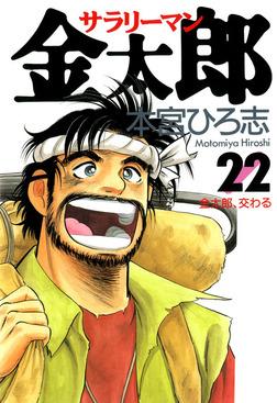 サラリーマン金太郎 第22巻-電子書籍