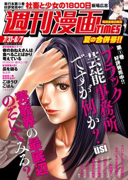 週刊漫画TIMES 2020年7/31・8/7合併号-電子書籍
