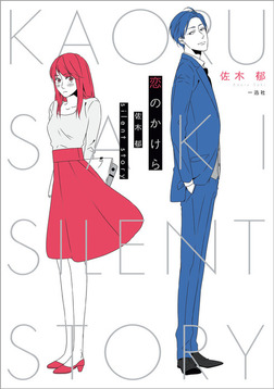 恋のかけら 佐木 郁 silent story-電子書籍