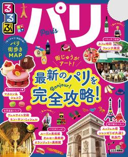 るるぶパリ(2020年版)-電子書籍