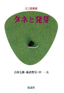 タネと発芽-電子書籍