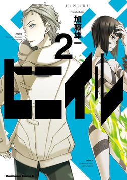 ヒニイル(2)-電子書籍