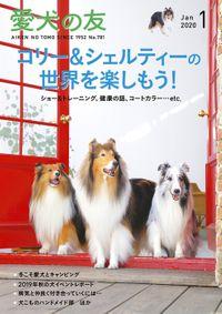 愛犬の友2020年1月号