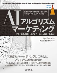 AIアルゴリズムマーケティング 自動化のための機械学習/経済モデル、ベストプラクティス、アーキテクチャ