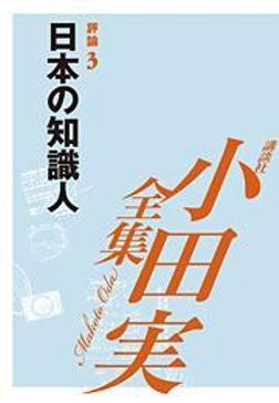 日本の知識人 【小田実全集】-電子書籍