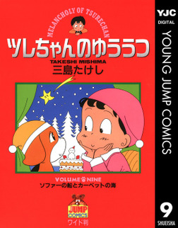 ツレちゃんのゆううつ 9-電子書籍
