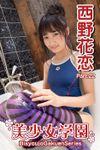 美少女学園 西野花恋 Part.22