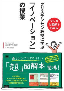 マンガと図解でわかる クリステンセン教授に学ぶ「イノベーション」の授業-電子書籍