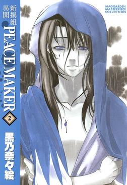 新撰組異聞 PEACE MAKER 2巻-電子書籍
