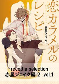 recottia selection 赤星ジェイク編2 vol.1