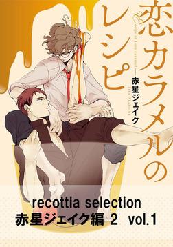recottia selection 赤星ジェイク編2 vol.1-電子書籍