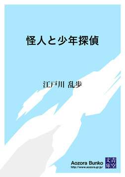 怪人と少年探偵-電子書籍