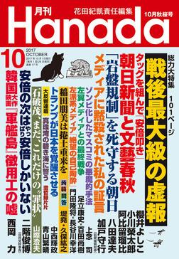 月刊Hanada2017年10月号-電子書籍