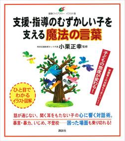 支援・指導のむずかしい子を支える魔法の言葉-電子書籍