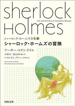 シャーロック・ホームズ全集3 シャーロック・ホームズの冒険-電子書籍