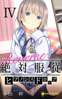 【4巻】Reverse:絶対服従-ヒプノシスドロップ-(フルカラー)