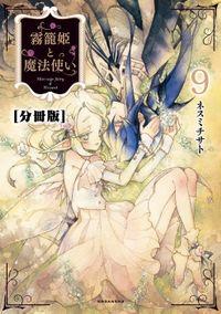 霧籠姫と魔法使い 分冊版(9) 光