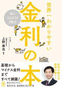 No.1エコノミストが書いた世界一わかりやすい金利の本