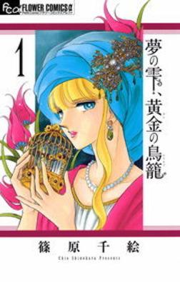 夢の雫、黄金の鳥籠(1)-電子書籍