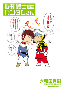 機動戦士ガンダムさん (16)の巻-電子書籍