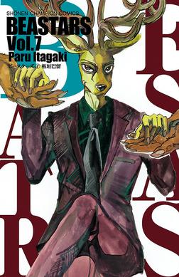 BEASTARS 7-電子書籍