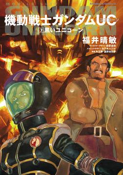 機動戦士ガンダムUC7 黒いユニコーン-電子書籍