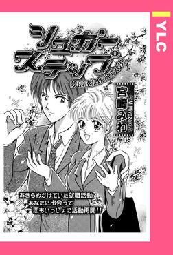 シュガーステップ 【単話売】-電子書籍