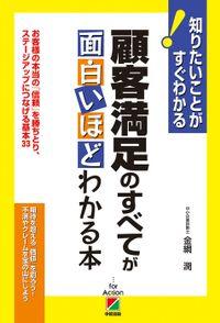 顧客満足のすべてが面白いほどわかる本
