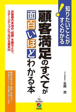 顧客満足のすべてが面白いほどわかる本-電子書籍