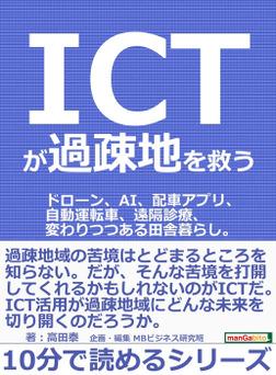 ICTが過疎地を救う。ドローン、AI、配車アプリ、自動運転車、遠隔診療、変わりつつある田舎暮らし。-電子書籍