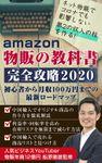 amazon物販の教科書(アプリ出版)