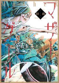 旧約マザーグール【分冊版】(RYU COMICS)