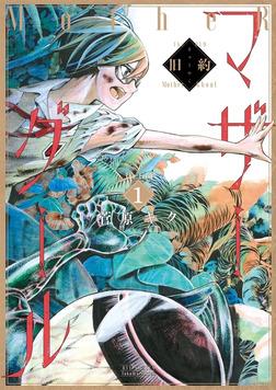 旧約マザーグール【分冊版】(1)-電子書籍