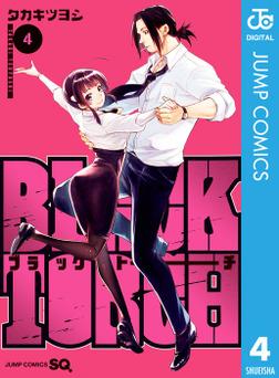 BLACK TORCH 4-電子書籍