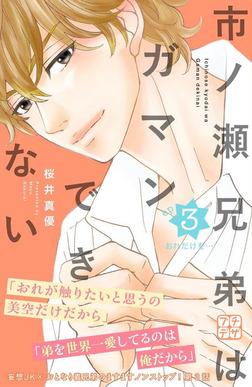 市ノ瀬兄弟はガマンできない プチデザ(3)-電子書籍