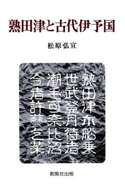 熟田津と古代伊予国-電子書籍