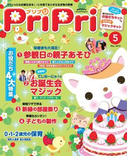 PriPri プリプリ 2016年5月号-電子書籍