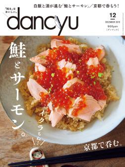 dancyu 2019年12月号-電子書籍